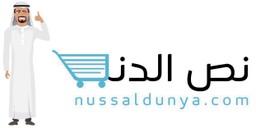 مؤسسة نص الدنيا للتسويق الألكتروني