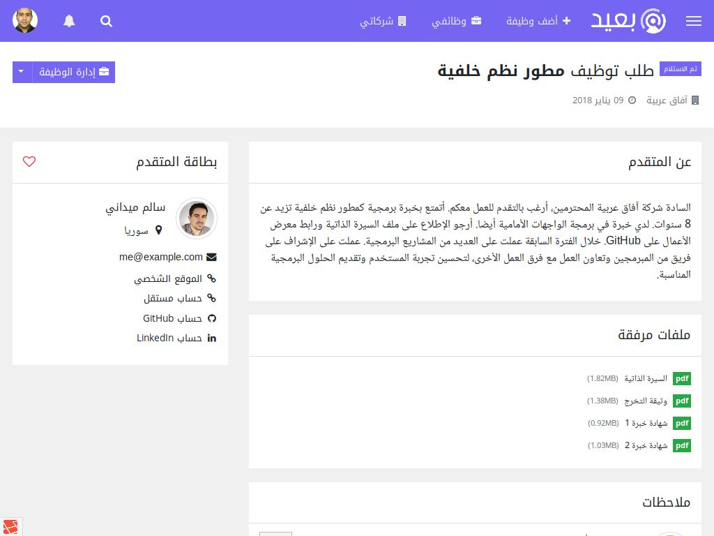 إدارة طلب التوظيف من داخل الموقع